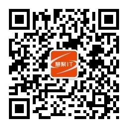 慧聚IT微信公众号