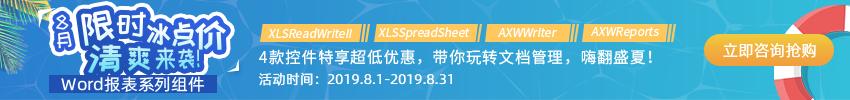 "Axolot Data厂商夏日特惠,Word报表系列组件大放""价""!"